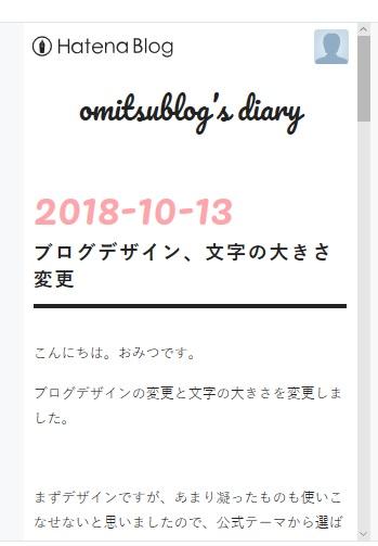 f:id:omitsublog:20181013133025j:plain