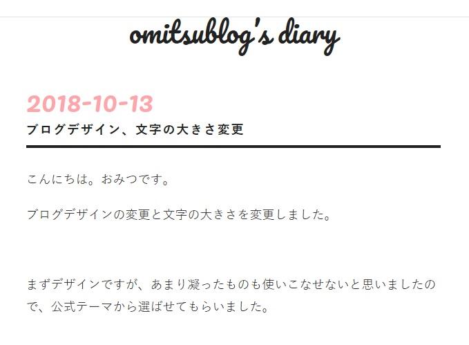 f:id:omitsublog:20181013143647j:plain