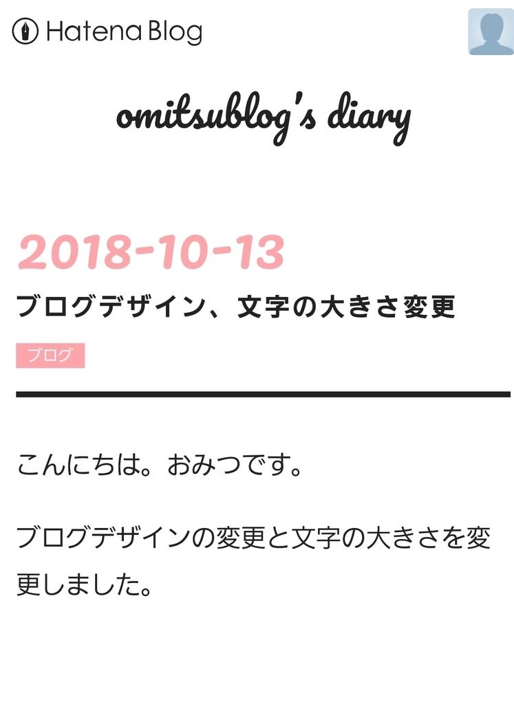 f:id:omitsublog:20181013145359j:plain