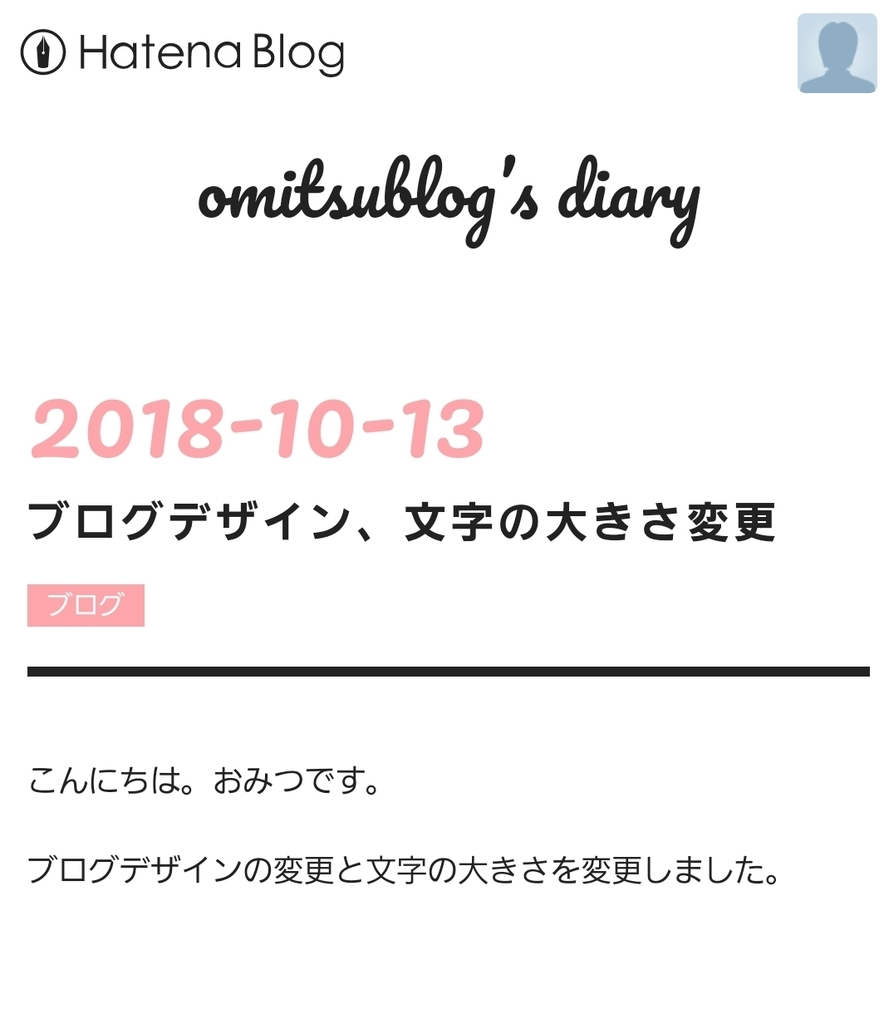 f:id:omitsublog:20181013145811j:plain