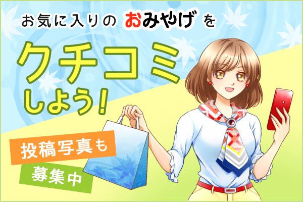 おみやげニッポン無料会員登録のご案内
