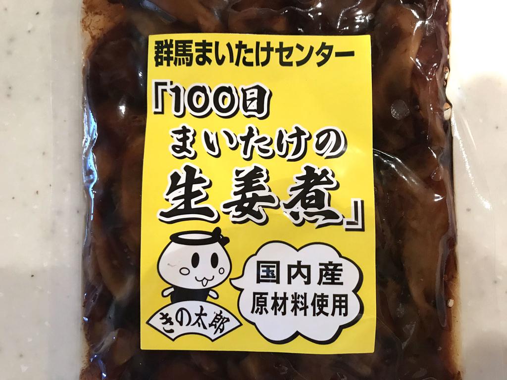 100日まいたけの生姜煮 かつお生姜