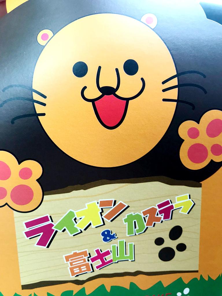 富士サファリパークのライオンカステラ