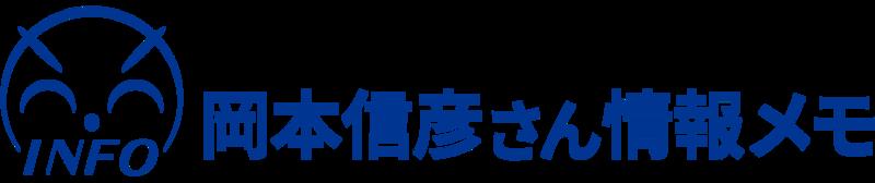 """""""岡本信彦さん情報メモ"""""""