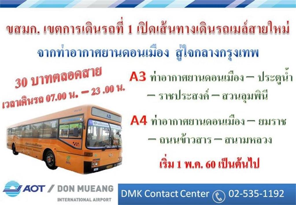 f:id:omiyainbangkok:20170529152834j:image