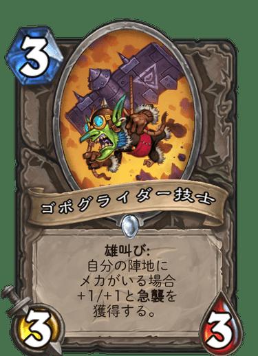 f:id:omizu_hs:20191205211803p:plain