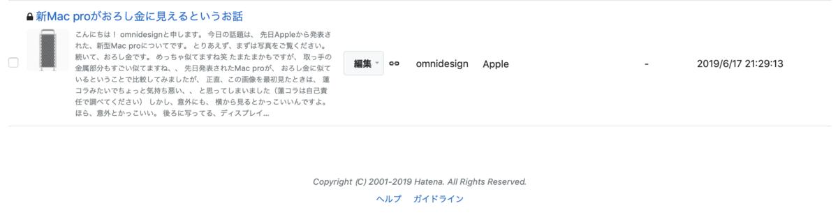 f:id:omnidesign:20191007173356p:plain