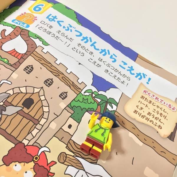 f:id:omocha_kosodate:20190316215651j:plain