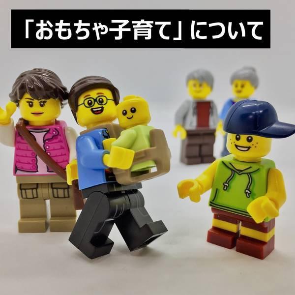 f:id:omocha_kosodate:20200330223251j:plain