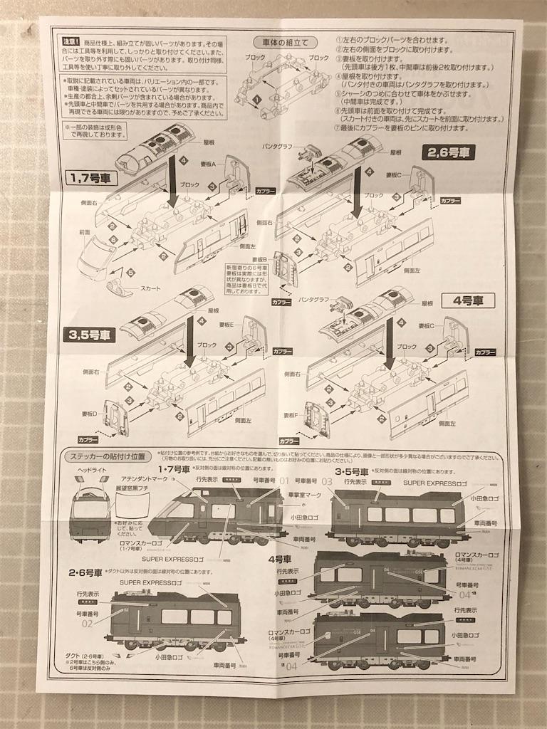 f:id:omocha_train:20191231214103j:image
