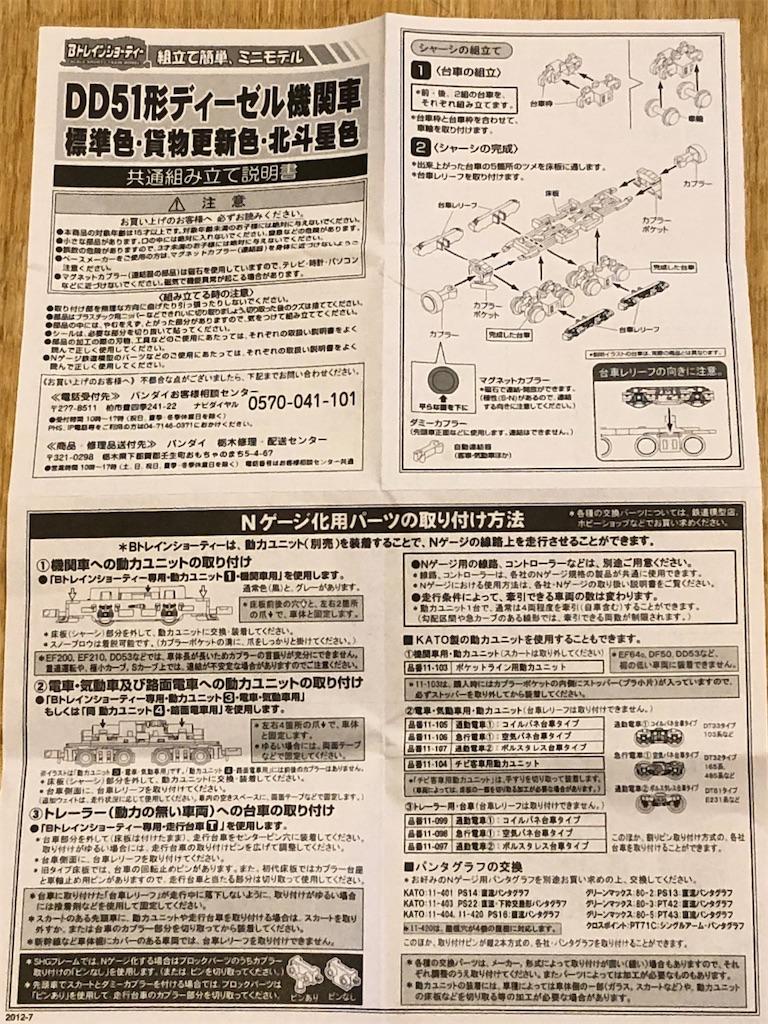 f:id:omocha_train:20201017123234j:plain