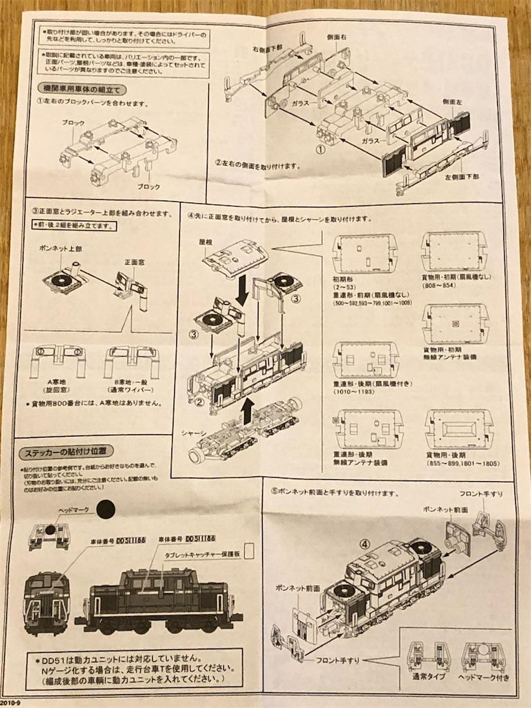 f:id:omocha_train:20201017123243j:plain