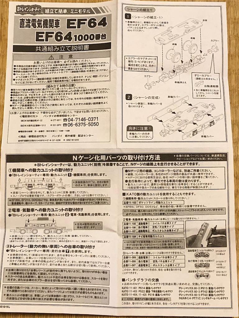 f:id:omocha_train:20201017123246j:plain