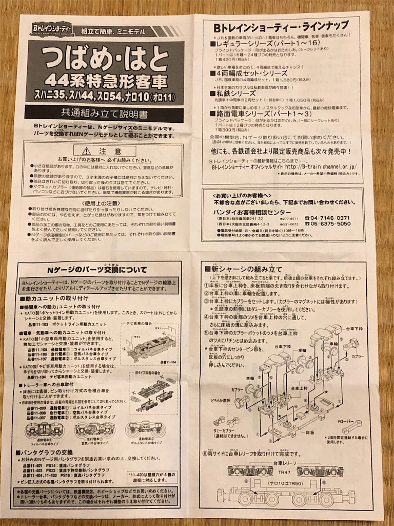 f:id:omocha_train:20201017123343j:plain