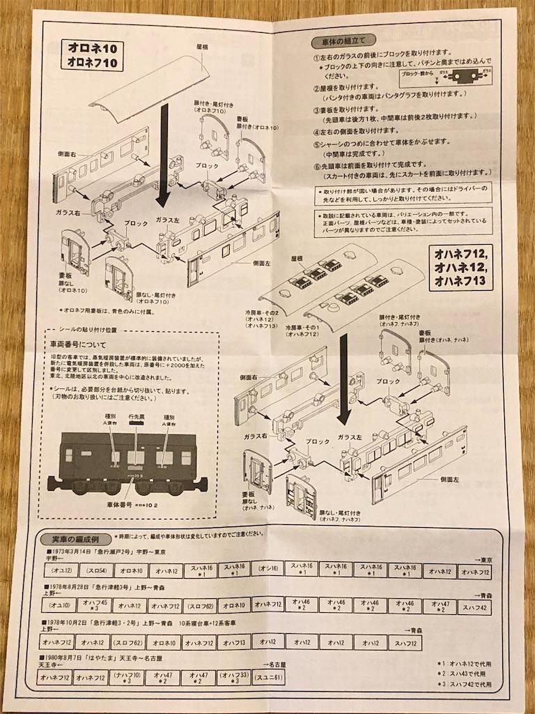 f:id:omocha_train:20201017123357j:plain