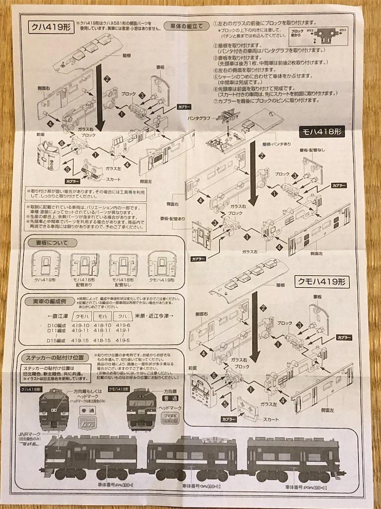 f:id:omocha_train:20201017123401j:plain