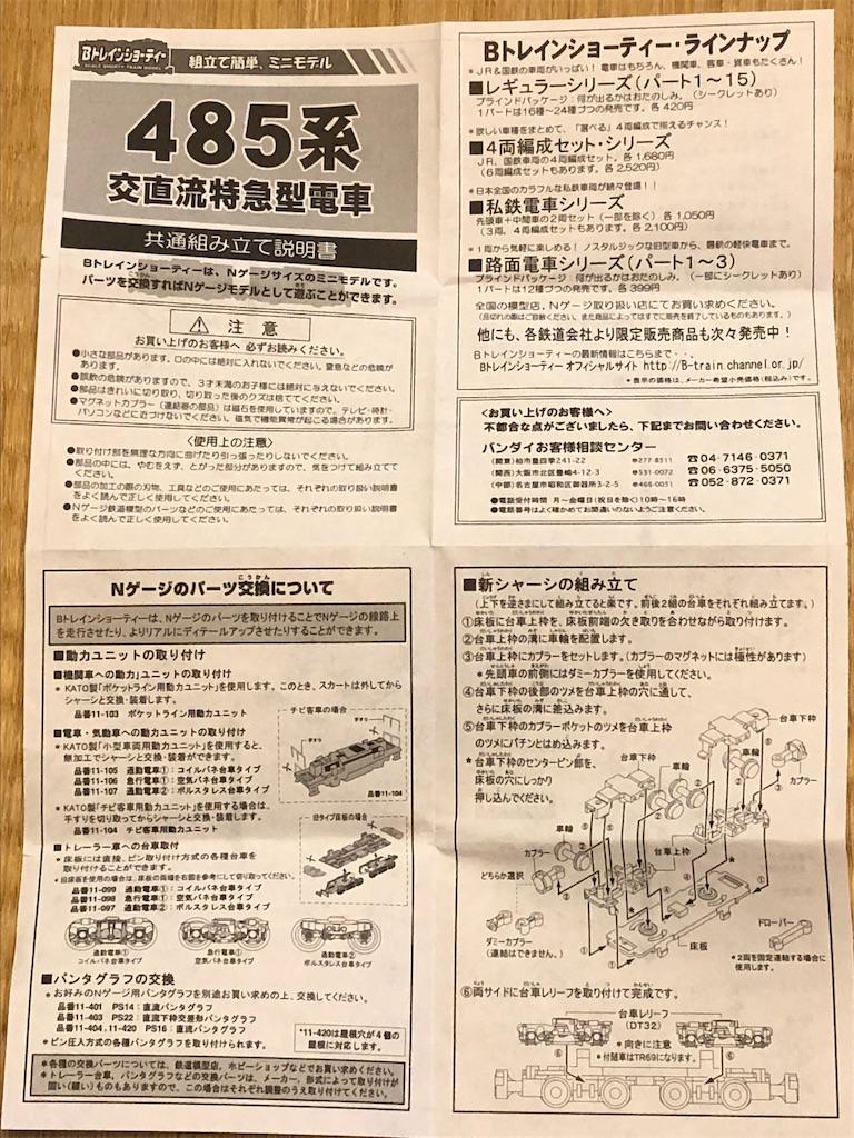 f:id:omocha_train:20201017123747j:plain
