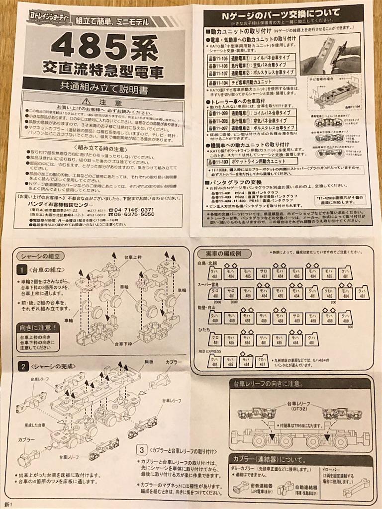 f:id:omocha_train:20201017123755j:plain