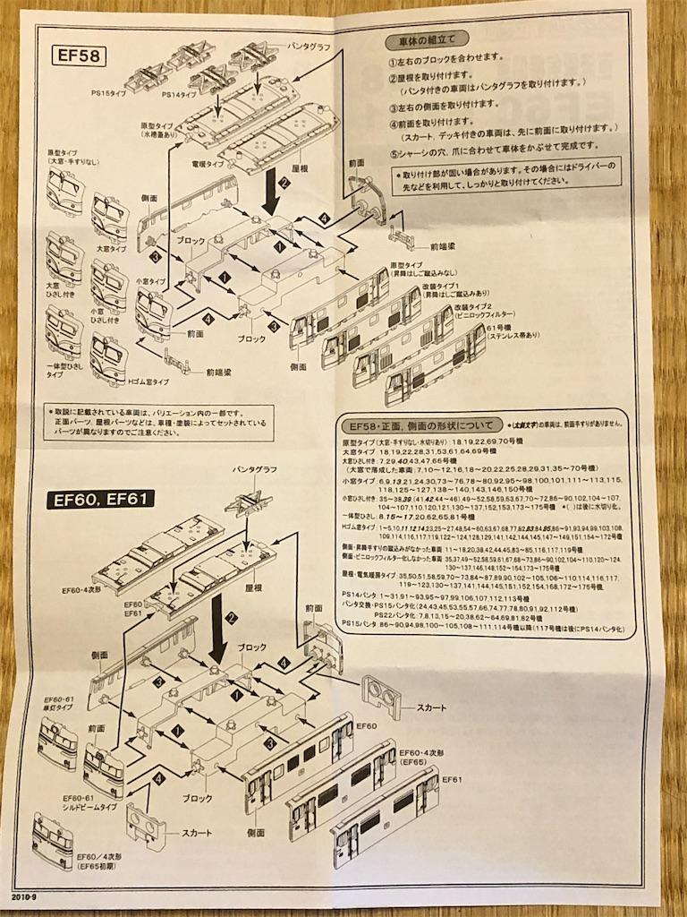 f:id:omocha_train:20201017124405j:plain