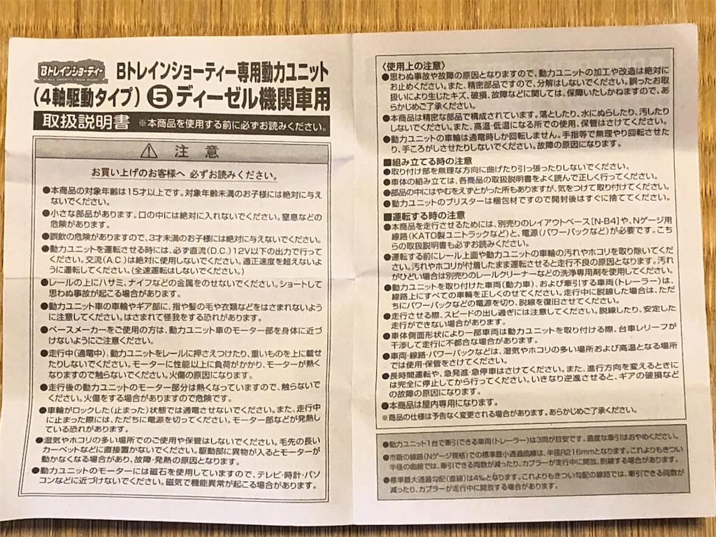 f:id:omocha_train:20201017124544j:plain