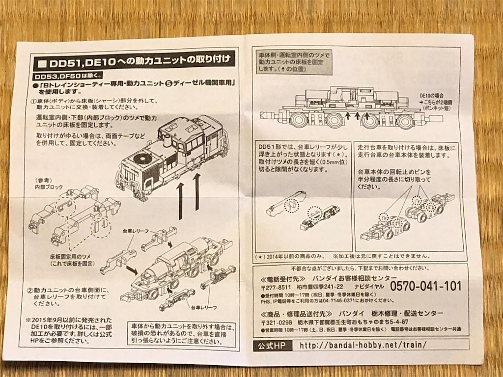 f:id:omocha_train:20201017124547j:plain