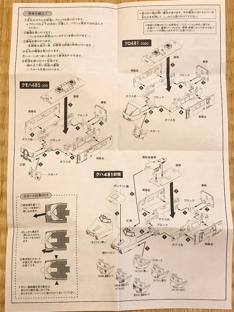 f:id:omocha_train:20201017125248j:plain