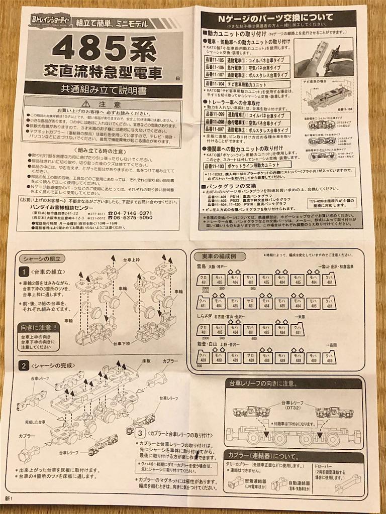 f:id:omocha_train:20201017125251j:plain