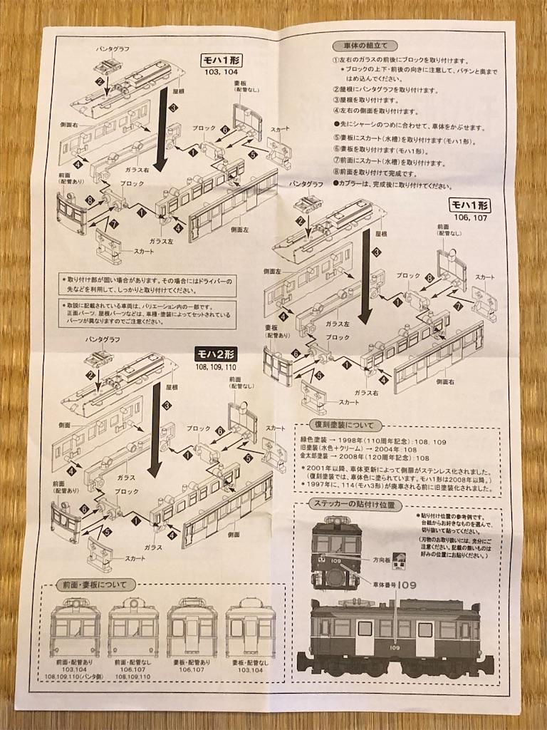 f:id:omocha_train:20201017125702j:plain