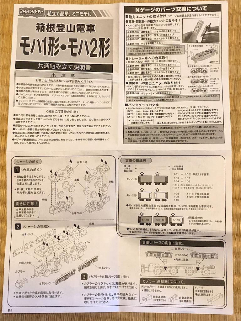 f:id:omocha_train:20201017125705j:plain