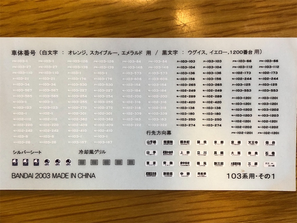 f:id:omocha_train:20201017130947j:plain