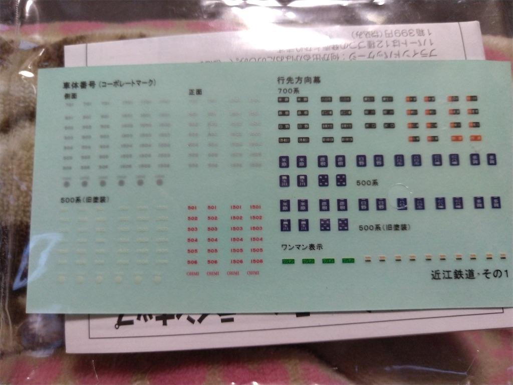 f:id:omocha_train:20201230232857j:plain