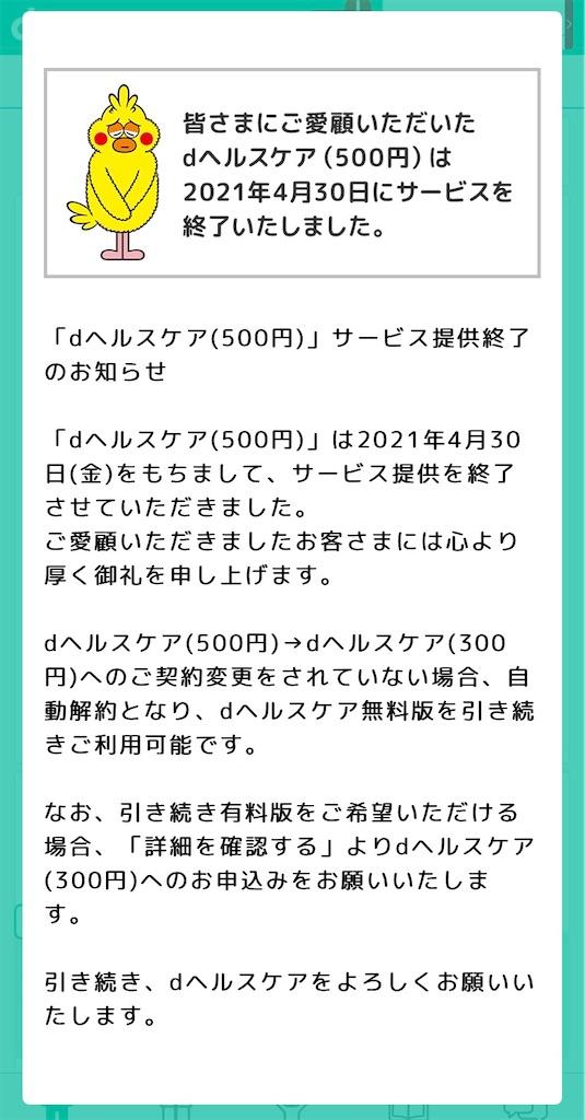 f:id:omochi-3:20210508001408j:image
