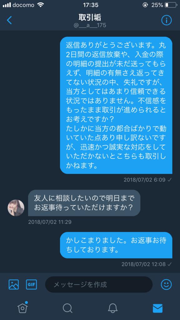 f:id:omochi24:20180805174650p:plain