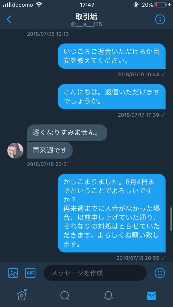 f:id:omochi24:20180805175036p:plain