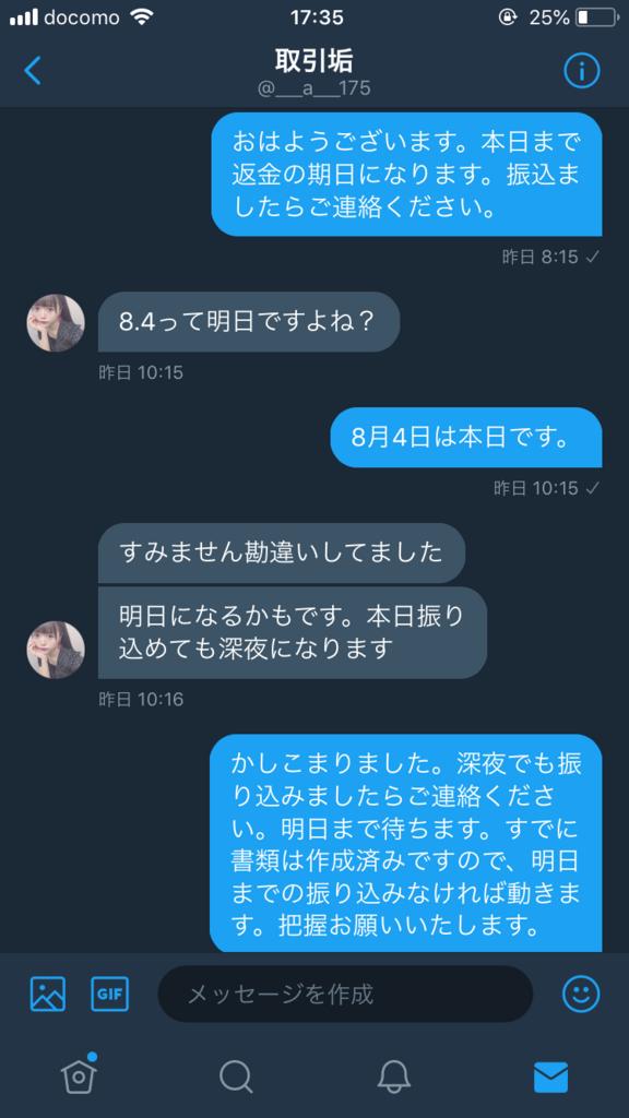 f:id:omochi24:20180805175726p:plain