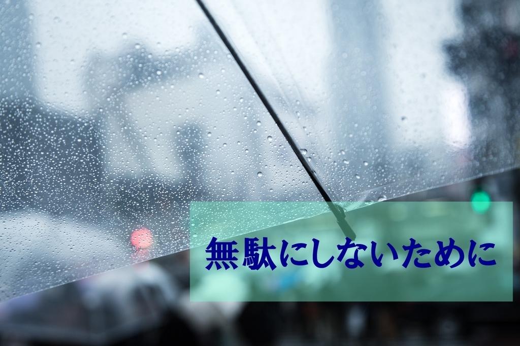 f:id:omochi9426:20180929105048j:plain