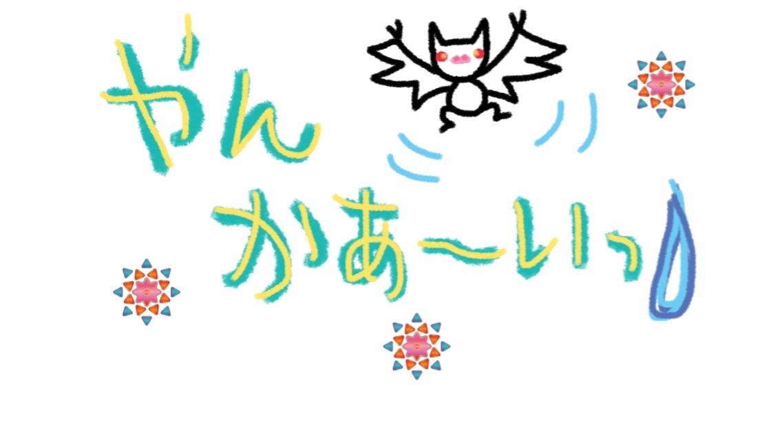 f:id:omochichanwaka104:20170510045702j:image