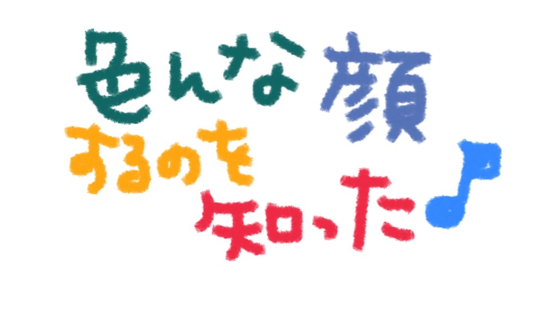f:id:omochichanwaka104:20170818030150j:image