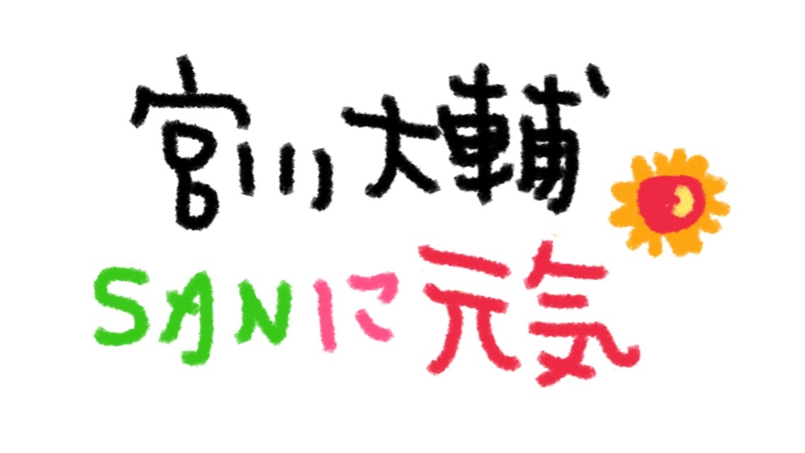 f:id:omochichanwaka104:20170918010038j:image