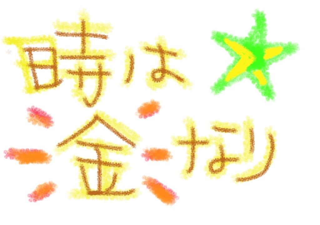 f:id:omochichanwaka104:20171211003551j:image
