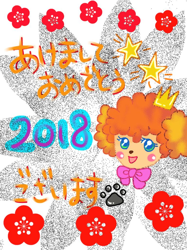 f:id:omochichanwaka104:20180101030457p:image