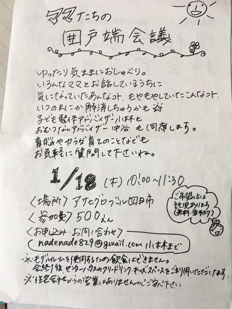 f:id:omochiusagi:20171212140333j:image