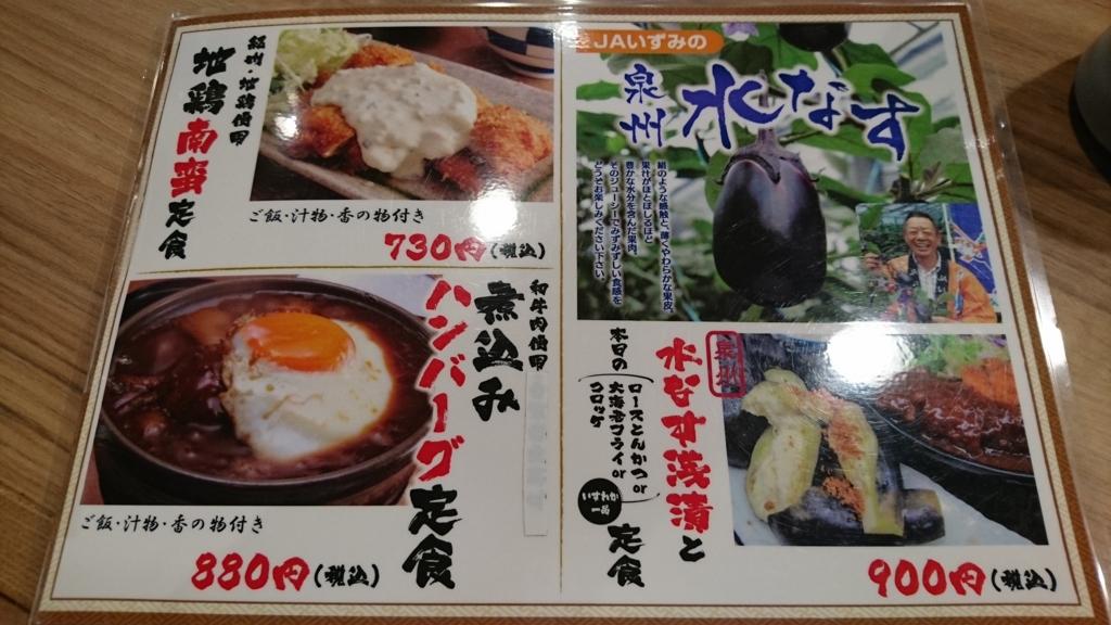 f:id:omoeraku:20161120210221j:plain