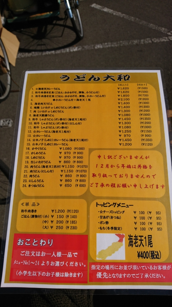 f:id:omoeraku:20161211194140j:plain