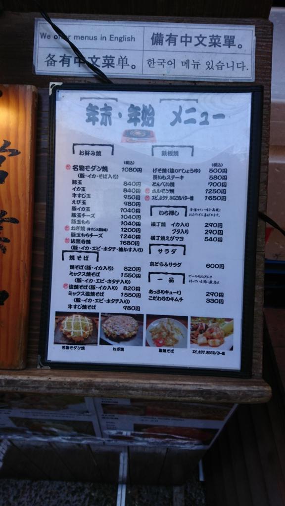 f:id:omoeraku:20170104120038j:plain