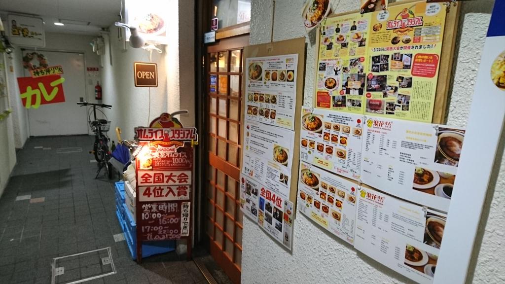 f:id:omoeraku:20170104123501j:plain