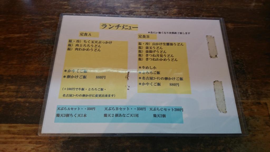 f:id:omoeraku:20170129143402j:plain