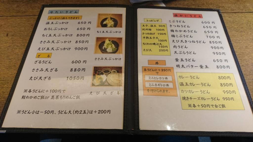f:id:omoeraku:20170226140049j:plain