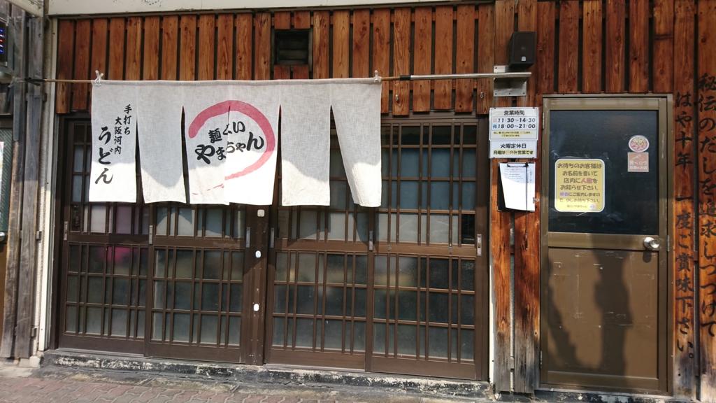 f:id:omoeraku:20170418214518j:plain