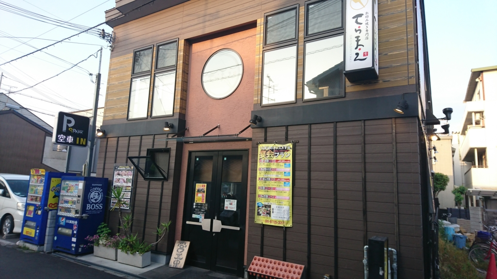 f:id:omoeraku:20170521130939j:plain